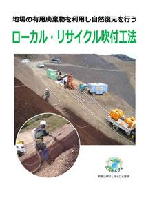 ローカル・リサイクル吹付工法カタログ