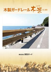 木製ガードレール木景(こかげ)カタログ