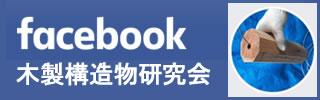木製構造物研究会フェイスブック